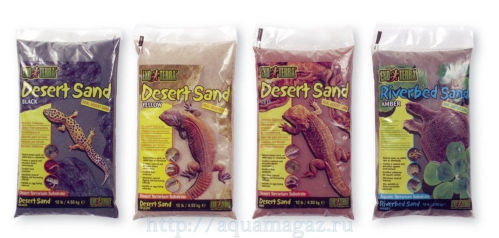 Грунт для террариумов песок EXO TERRA (коричневый) 4,5 кг