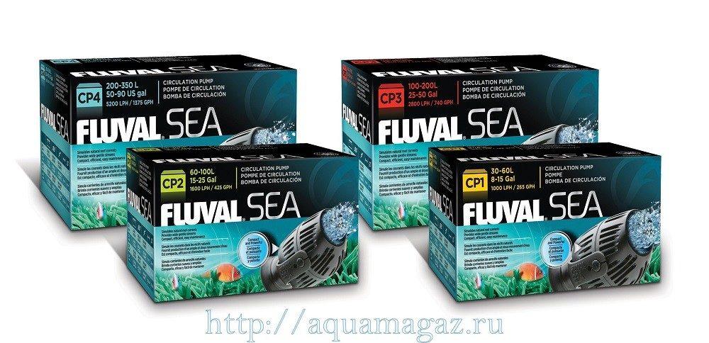 Помпы течения Fluval Sea CP3