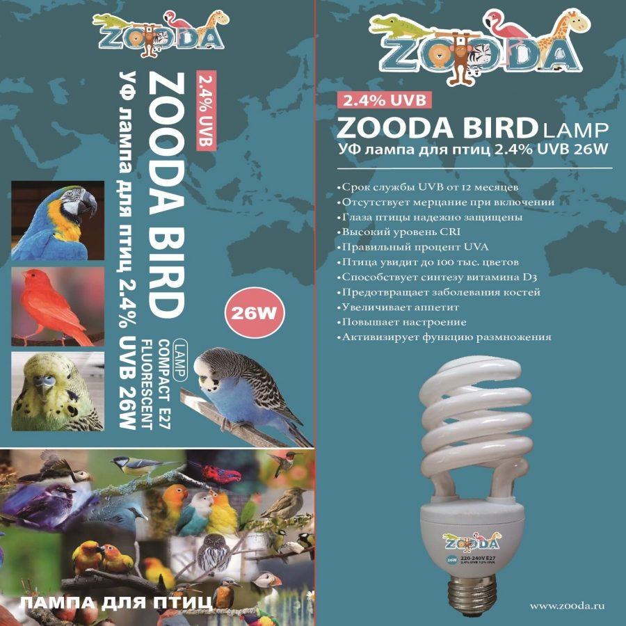 Лампа для птиц ZooDA BIRD LAMP Е27 2.4% UVB 12% UVA, фото 4