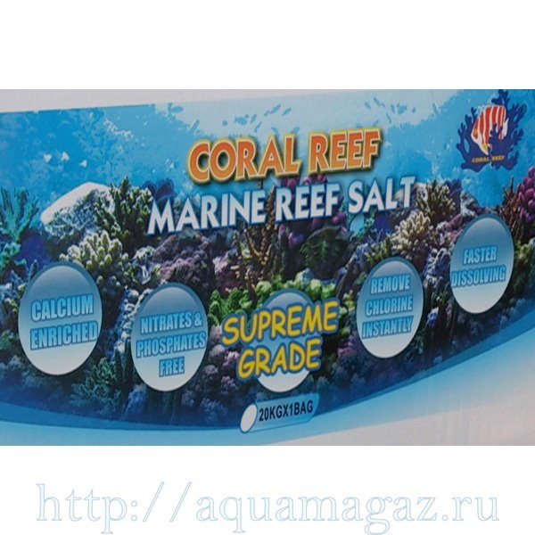 Соль MARINE REEF SALT 20кг (коробка)
