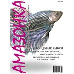Журнал Амазонка № 3