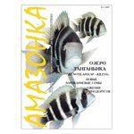 Журнал Амазонка № 1