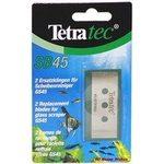 TetraTec SB 45 запасные лезвия для скребка 2 шт.