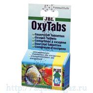 Кислородные таблетки JBL OxyTabs, 50 табл.