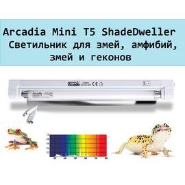 Светильник Arcadia Mini T5 ShadeDweller, - 1 -aquamagaz.ru