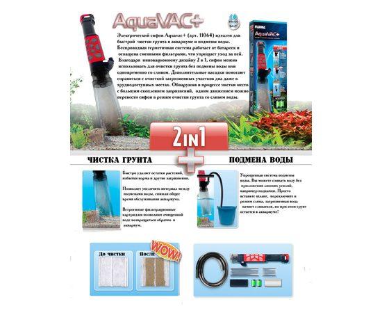 Сифон на батарейках Fluval AquaVAC+, - 3 -aquamagaz.ru