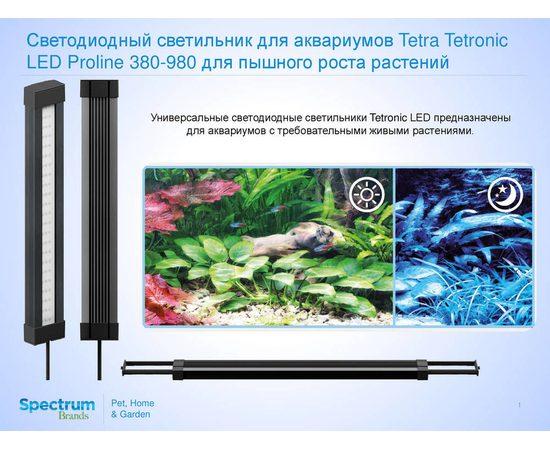 Светильник Tetra Tetronic LED ProLine 580, - 6 -aquamagaz.ru